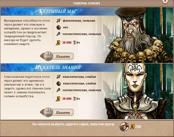 классы героев Меч и Магия: Герои. Королевства