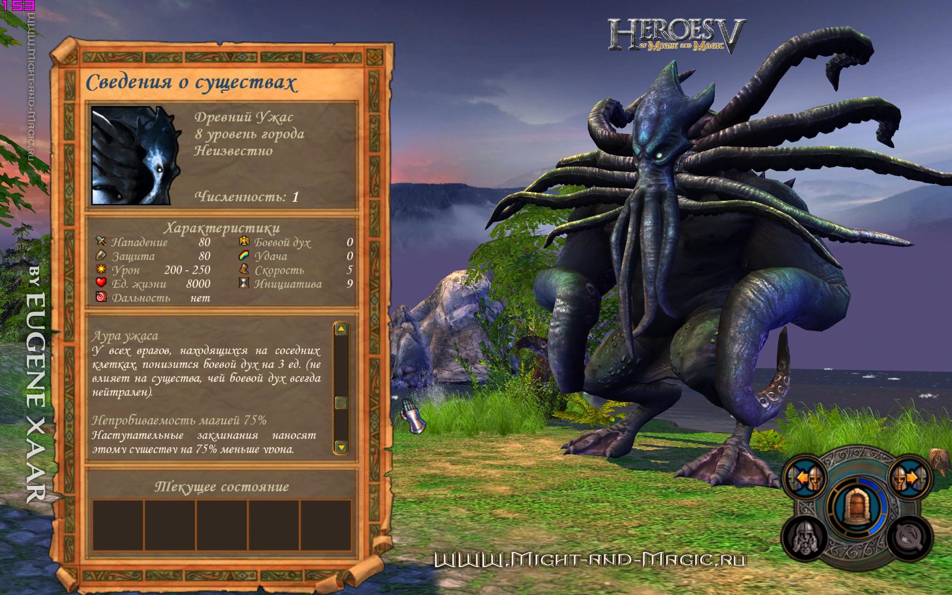 Heroes V(5) Sea Neutral. Древний ужас. Аура ужаса