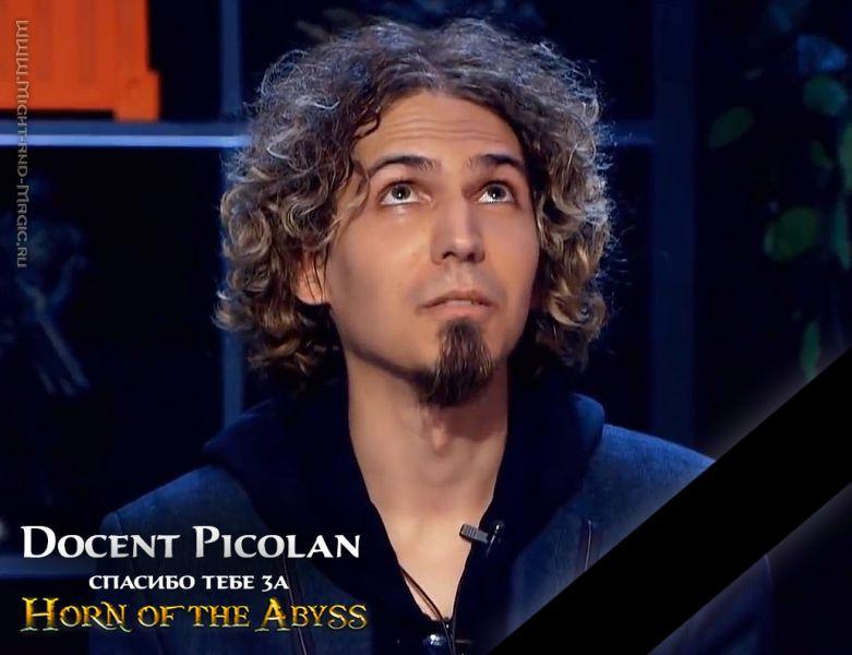 Docent Picolan – земля тебе пухом...