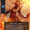 24 Огненный щит