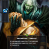 25 Объятия вампира