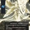 26 Ангел хранитель