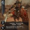 Крестоносец авангарда