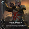Крестоносец-сержант