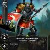 Гвардеец герцогства Волка