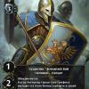 Легионер герцогства Грифона