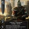 Снайпер империи Сокола