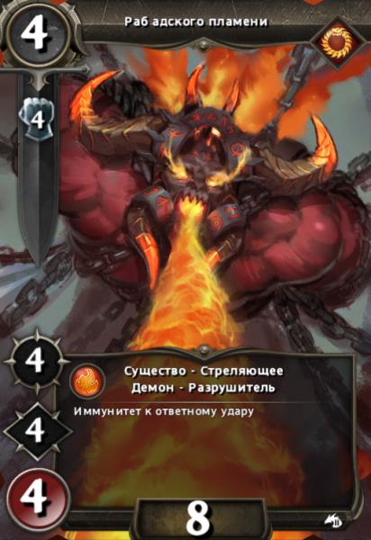 Раб адского пламени