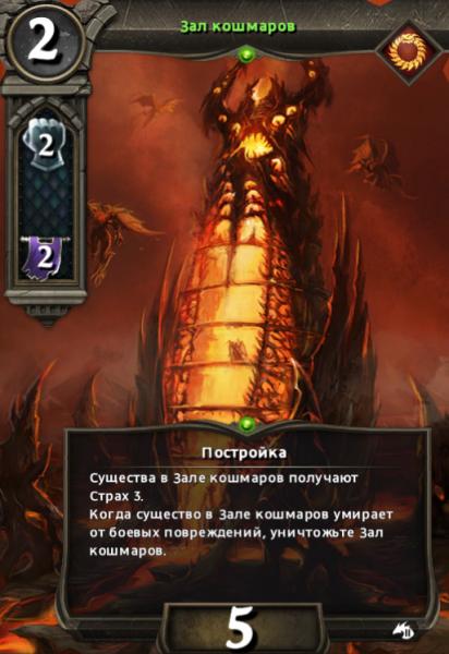 Зал кошмаров