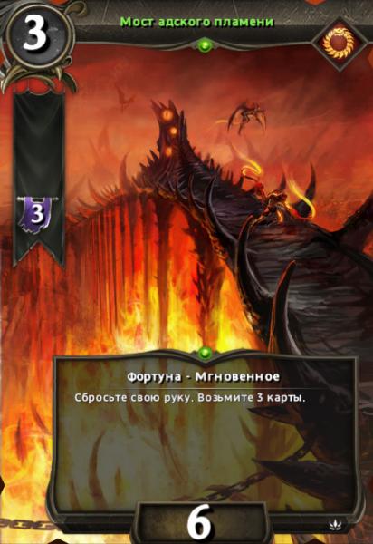 Мост адского пламени