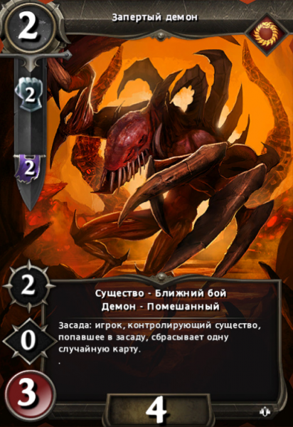 Запертый демон