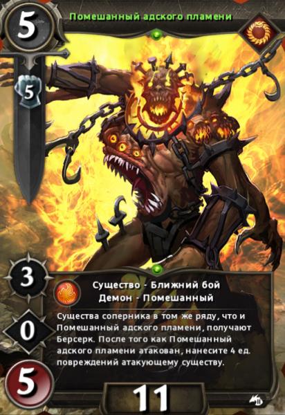 Помешанный адского пламени