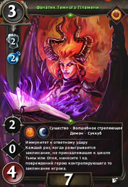 Фанатик Темного Пламени