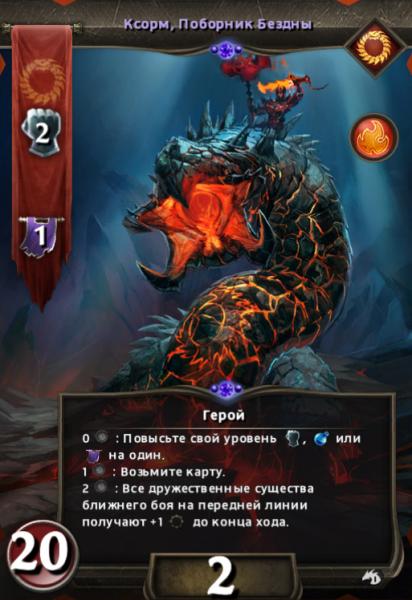 Ксорм, Поборник Бездны