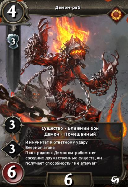 Демон-раб