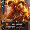 Разрушитель адского пламени